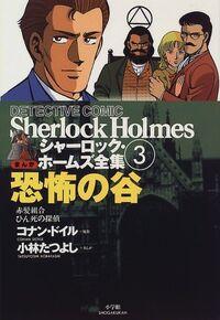 Sherlock Holmes Zenshū 3.jpg