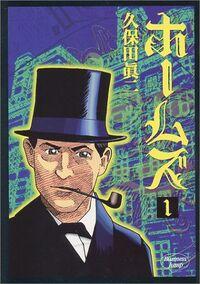 Holmes 1 Manga.jpg