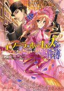 Enola Holmes 3 (Japanisch)