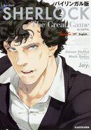Sherlock 3 Zweisprachig (Manga)