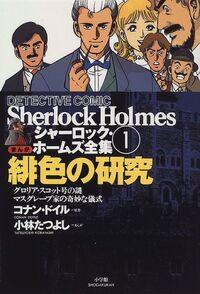 Sherlock Holmes Zenshū 1.jpg