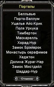 Меню порталов Sacred.png