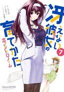 Manga Koisuru Metronome Volume 7