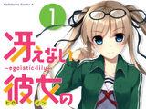 Saenai Heroine no Sodatekata - Egotistic Lily