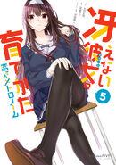 Manga Koisuru Metronome Volume 5