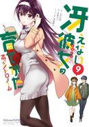 Manga Koisuru Metronome Volume 9