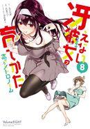 Manga Koisuru Metronome Volume 8