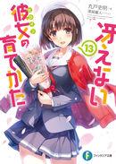 Saenai Heroine no Sodatekata (Light Novel)