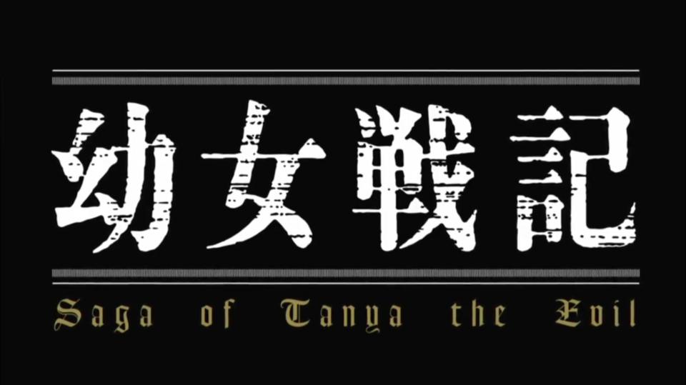 Saga of Tanya the Evil.png