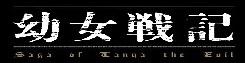 Youjo Senki Wikia