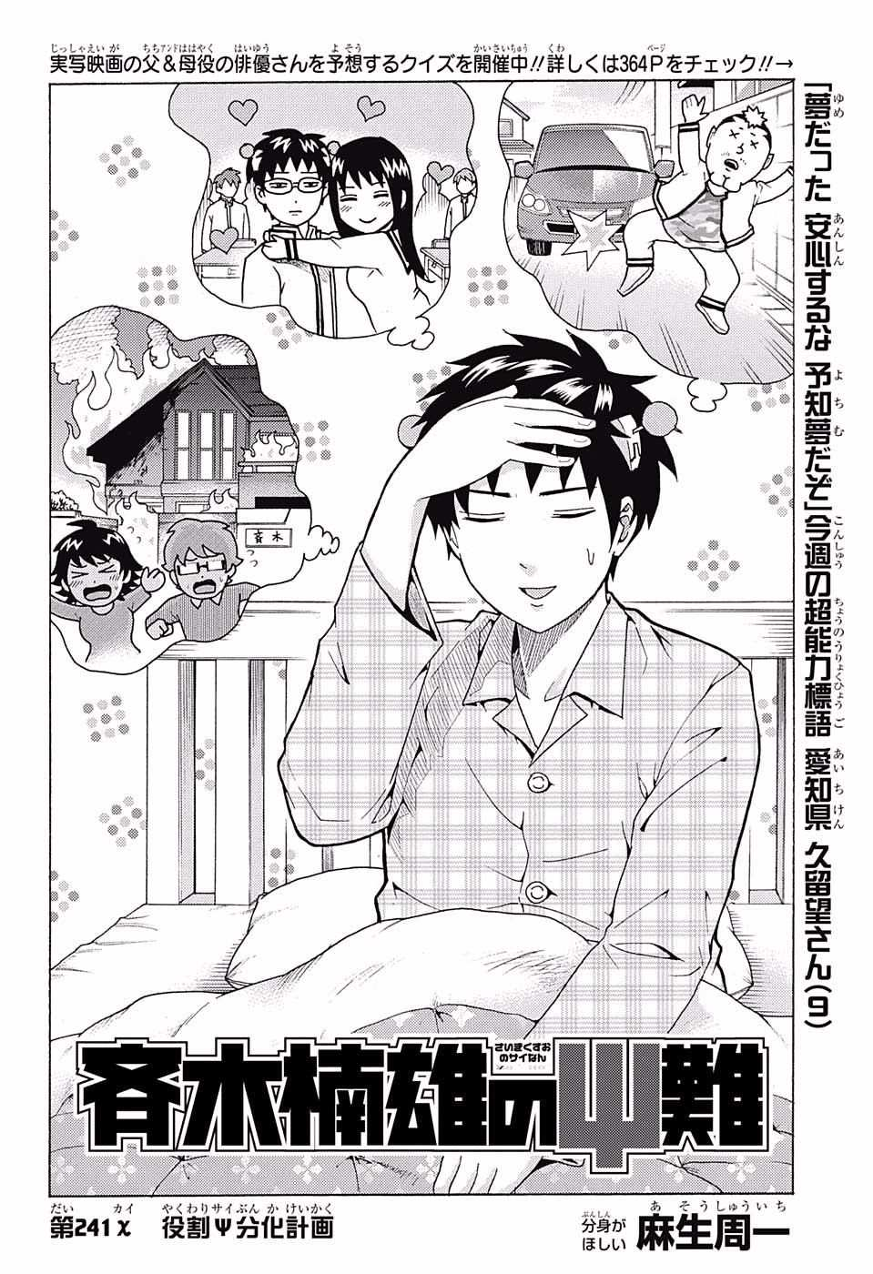 Chapter 241