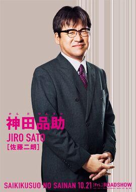 Satou Jiro as Kanda Pinsuke.jpg