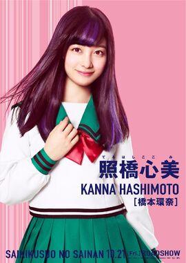 Hashimoto Kanna as Teruhashi Kokomi.jpg