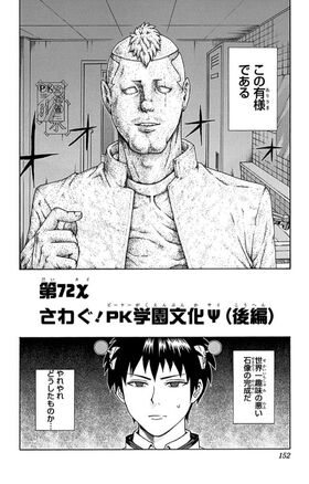 Chapter 72.jpg