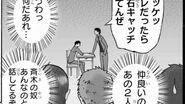 VOMIC 超能力者斉木楠雄のψ難 (3)