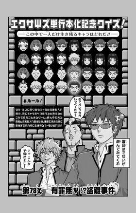 Chapter 78.jpg