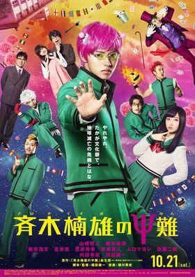 Saiki Kusuo no Sainan Live Action Movie Poster.jpg