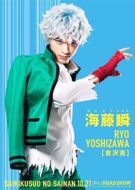 Yoshizawa Ryo as Kaidou Shun.jpg