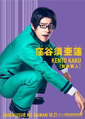 Kaku Kento as Kuboyasu Aren.jpg