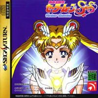 Sailor Moon SuperS Various Emotion Cover.jpg