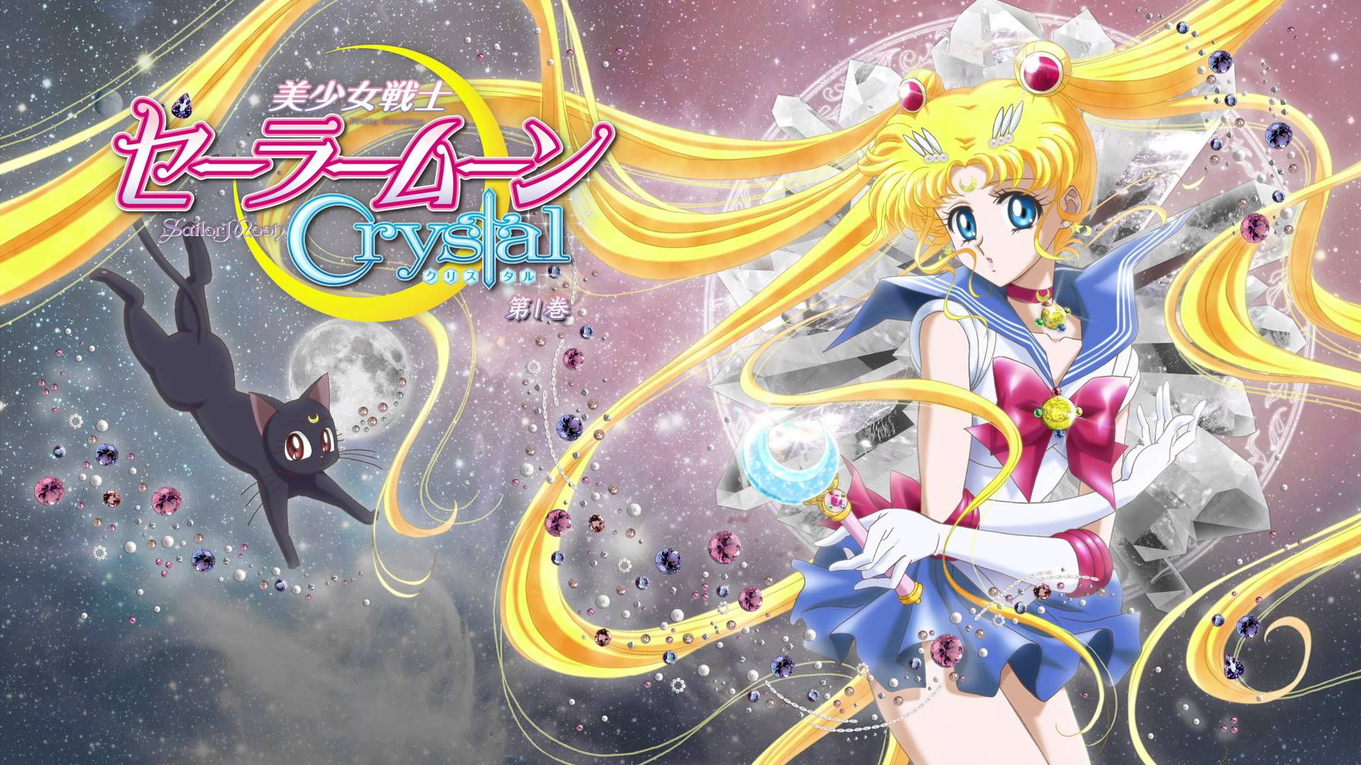 Pretty Guardian Sailor Moon Crystal Vol. 1 (DVD)