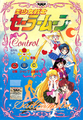 Bishoujo Senshi Sailor Moon (arcade game)