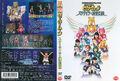 Starlights - Ryuusei Densetsu DVD Cover