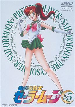 Pretty Soldier Sailor Moon Vol. 5 (DVD)