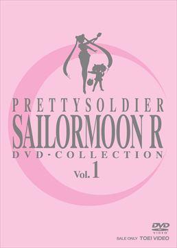 Pretty Soldier Sailor Moon R DVD Collection Vol. 1
