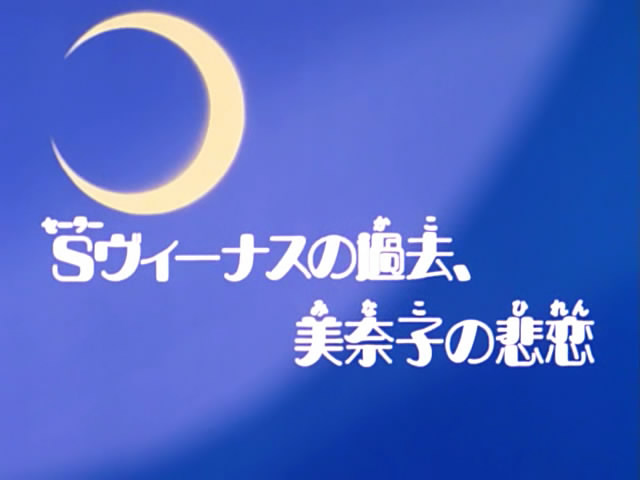 Sailor Venus' Past: Minako's Tragic Love