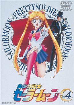 Pretty Soldier Sailor Moon Vol. 4 (DVD)