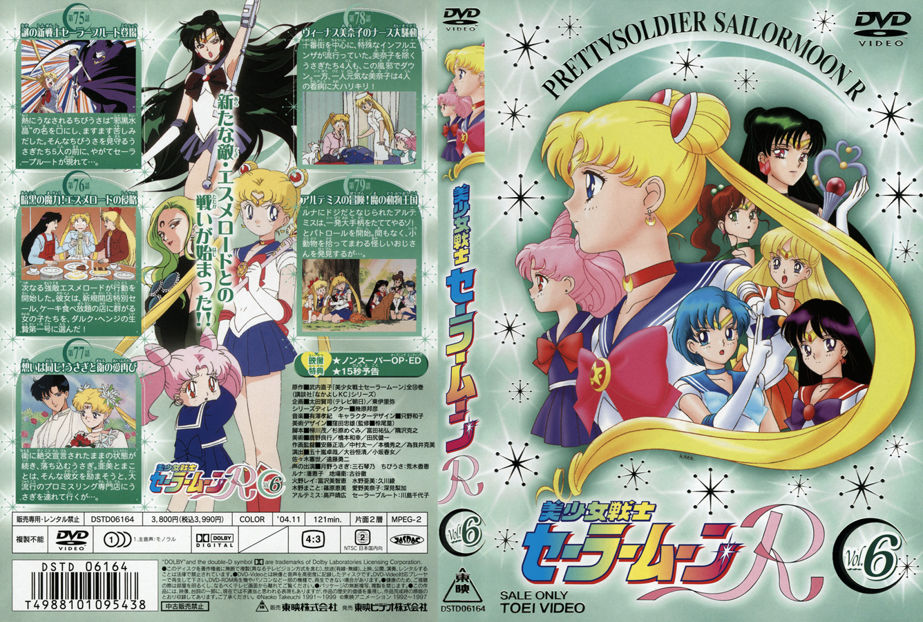 Pretty Soldier Sailor Moon R Vol. 6 (DVD)
