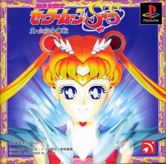 Bishoujo Senshi Sailor Moon SuperS: Shin Shuyaku Soudatsusen