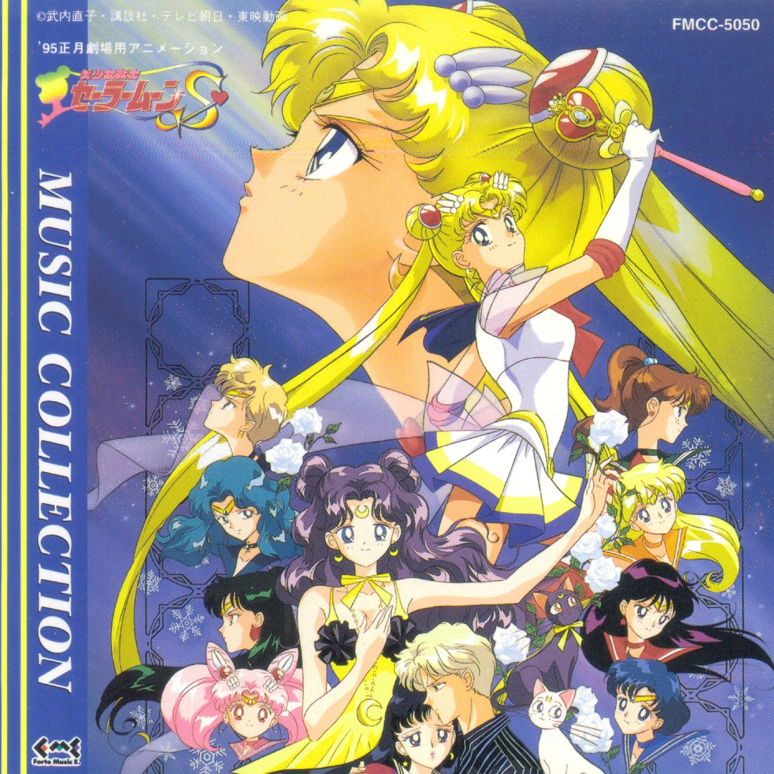 Pretty Soldier Sailor Moon S: The Movie Music Collection