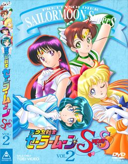 Pretty Soldier Sailor Moon SuperS Vol. 2 (DVD)