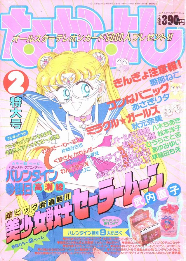 Usagi Tsukino (Sailor Moon) en la portada de la revista Nakayoshi