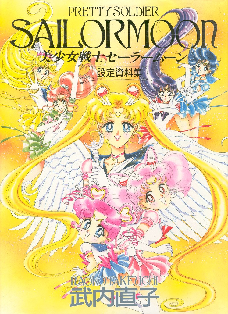 Pretty Soldier Sailor Moon Materials Collection (artbook)