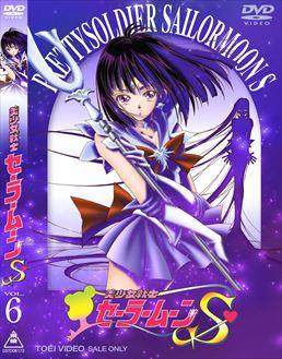 Pretty Soldier Sailor Moon S Vol. 6 (DVD)