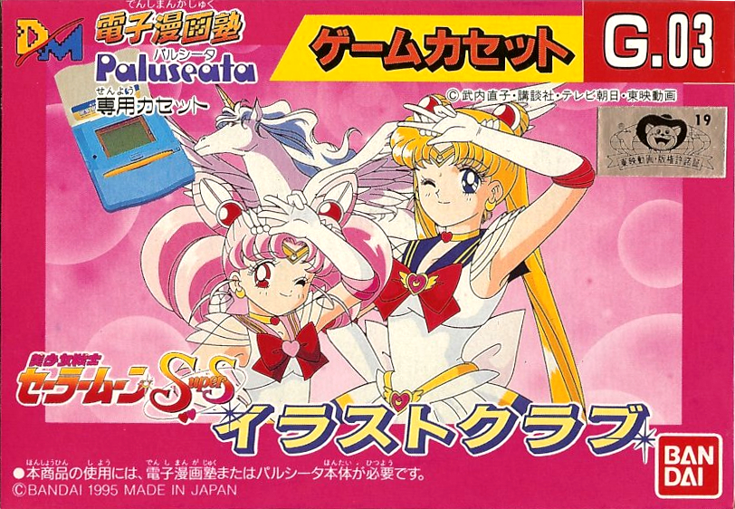 Bishoujo Senshi Sailor Moon SuperS: Illust Club