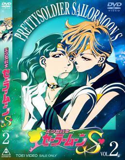 Pretty Soldier Sailor Moon S Vol. 2 (DVD)