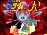 Theatrical Theme Pretty Soldier Sailor Moon R ~ Moon Revenge / I am Sailor Moon