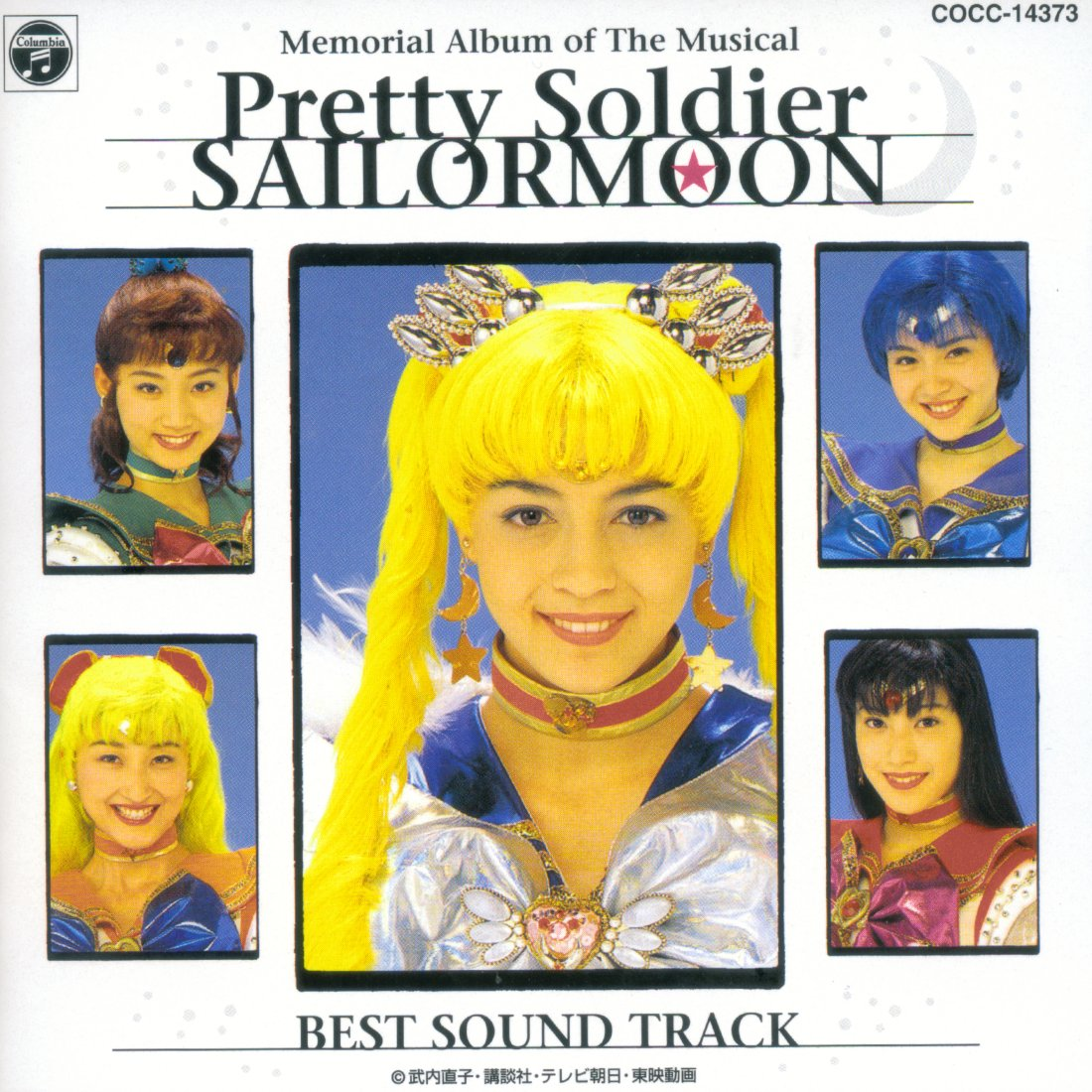Memorial Album of the Musical - Best Soundtrack
