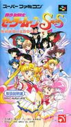 Bishoujo Senshi Sailor Moon SuperS: Zenin Senkai!! Shuyaku Soudatsusen