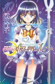 Sailormoon reedicion 10