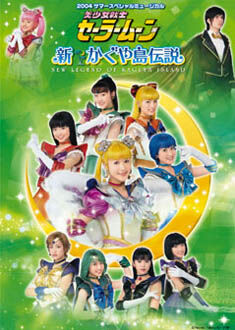 "Plakat reklamujący musical ""The New Legend of Kaguya Island""."