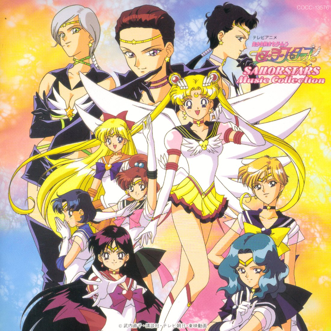 Pretty Soldier Sailor Moon Sailor Stars Music Collection