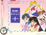 Pretty Soldier Sailor Moon Sound Drama Collection 1