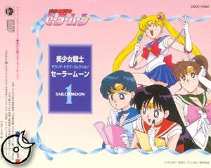 Pretty Soldier Sailor Moon Sound Drama Collection 1