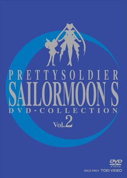 Pretty Soldier Sailor Moon S DVD Collection Vol. 2