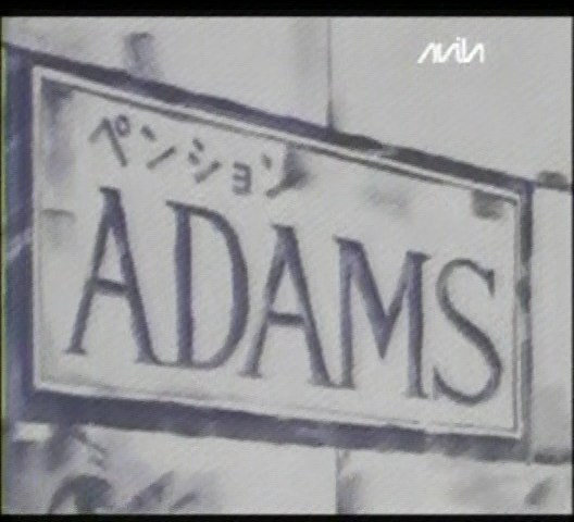 Pension Adams